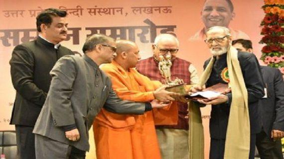योगी ने उ.प्र. हिन्दी संस्थान के सम्मान से साहित्यकारों को किया सम्मानित