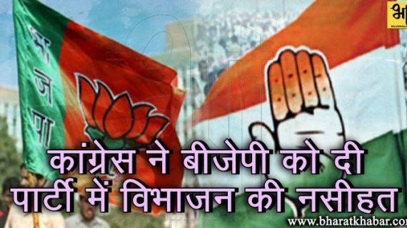 प्रधानमंत्री बीजेपी में से करें विभाजन और जुमलों की संस्कृति से मुक्त: कांग्रेस