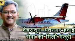 नागरिक उड्डयन मंत्रालय भारत सरकार से देहरादून-पंतनगर हवाई सेवा को मिली मंजूरी: सीएम रावत