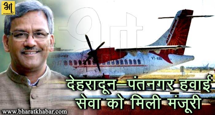 Dehradun, Pantnagar Air Service