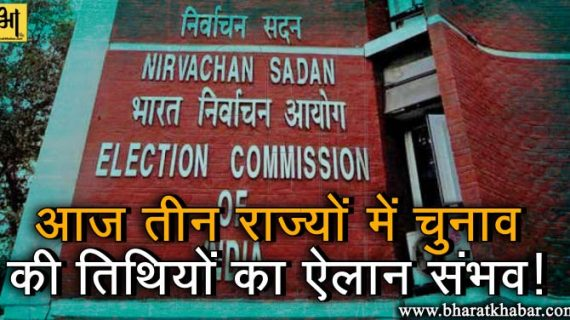 चुनाव आयोग त्रिपुरा,नागालैंड और मेघालय में चुनावों का आज कर सकता है ऐलान
