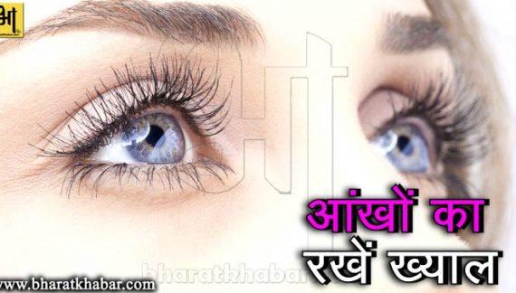 आंखों का ख्याल रखना भी है जरुरी