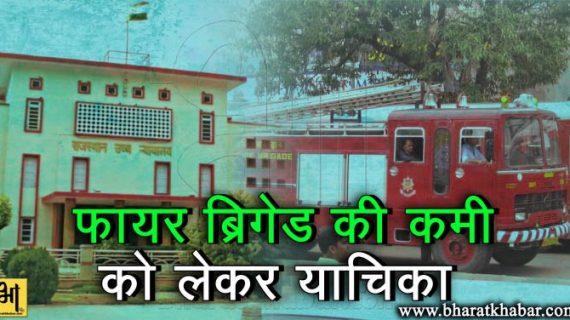 फायर ब्रिगेड की कमी को लेकर राजस्थान हाईकोर्ट में याचिका दायर