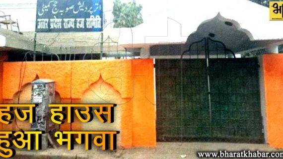 उत्तर प्रदेश: लखनऊ के हज हाउस का हुआ भगवाकरण, मंत्री ने बताया उर्जा का प्रतिक