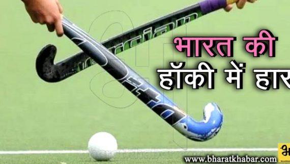 हॉकी टूर्नामेंट मे बेल्जियम ने भारत को 2-1 से हराया