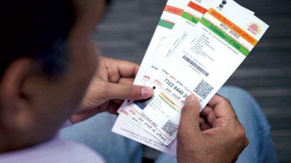 आधार कार्ड की सुरक्षा में लगी सेंध, 500 रुपये में उपलब्ध करवाई जा रही आधार की जानकारी