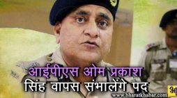 वरिष्ठ आईपीएस ओम प्रकाश सिंह हुए रिलीव खाली नहीं रहेगी पुलिस महानिदेशक की कुर्सी