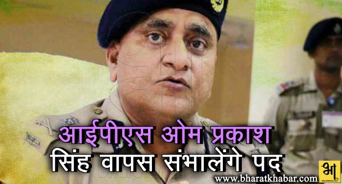 Senior IPS officer Om Prakash Singh
