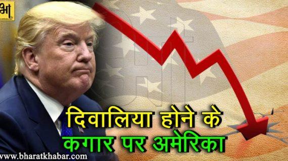 अमेरिका में आर्थिक संकट गहराया, दिवालिया होने के कगार पर