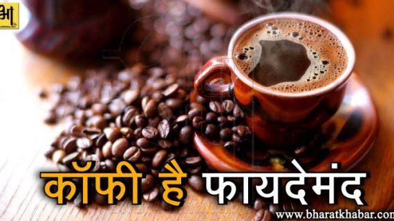 कॉफी पीने के ही नहीं लगाने के भी है जबरदस्त फायदे
