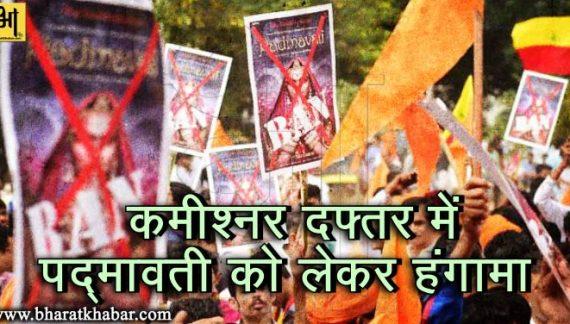 पद्मावत पर कमिश्नर दफ्तर में हिंदू समाज के लोगों ने किया हंगामा