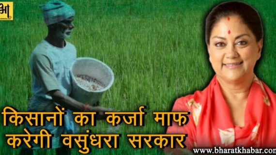 विधानसभा चुनाव से पहले वसुंधरा सरकार देगी किसानों को तोहफा, करेंगी कर्ज माफ