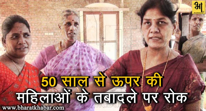 women transfer uttrakhand