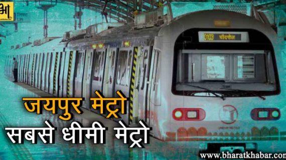 देश में सबसे धीमी रफ्तार से चल रहा जयपुर मेट्रो का काम….
