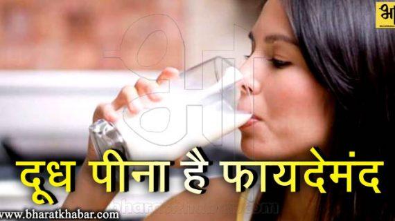 गरम दूध पीने के हैं जबरदस्त फायदे