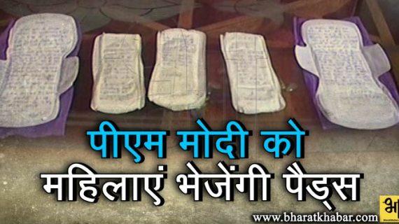 केंद्र सरकार से नाराज महिलाएं पीएम मोदी को भेजेंगी 1000 सैनेटरी पैड्स