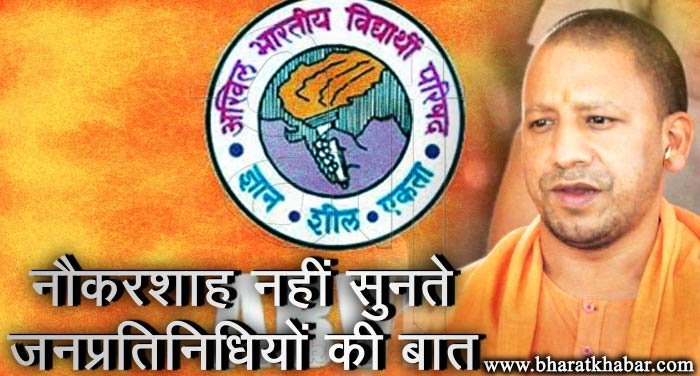 yogi government and abvp