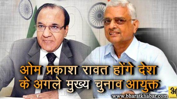 अचल कुमार जोति की जगह लेंगे उत्तराखंड के ओम प्रकाश रावत, बनेंगे अगले चुनाव आयुक्त