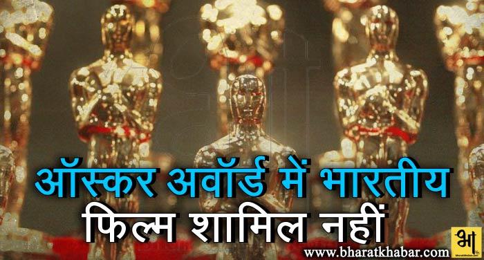 osker award