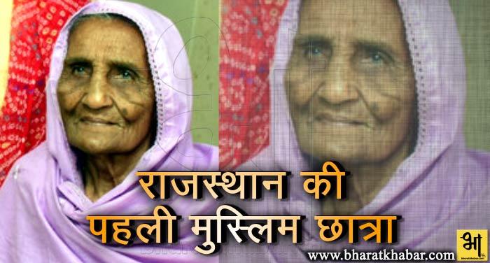 Sakina Begum