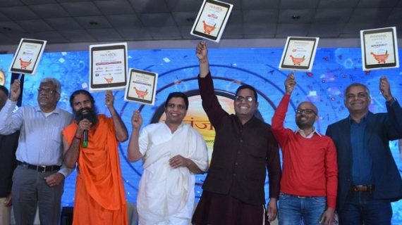 रामदेव ने लॉन्च किया ई-कॉमर्स प्लेटफार्म, पतंजलि के उत्पाद अब ऑनलाइन भी मिलेंगे