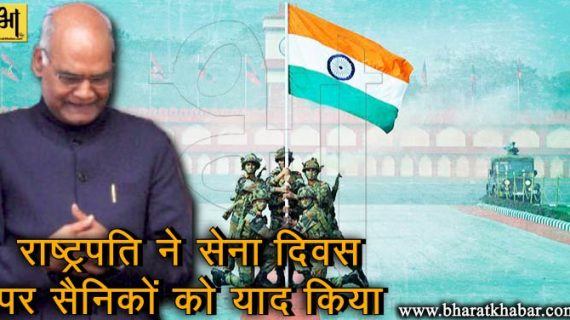 राष्ट्रपति ने सेना दिवस पर सैनिकों के शौर्य को किया याद