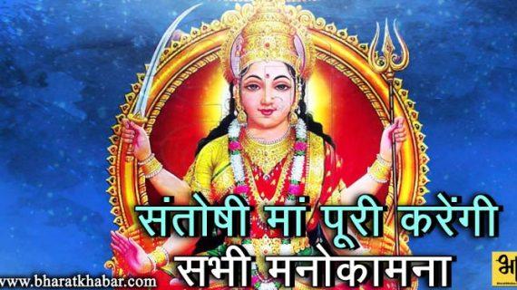 सुख और संतोष की देवी मां संतोषी की ऐसे करें पूजा, पूरी होगी मनोकामना