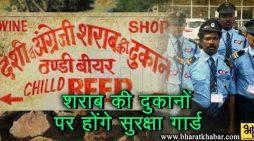 शहर के भीड़ वाले स्थानों पर शराब की दुकानों के सुरक्षा गार्ड तैनात किए जायेंगे