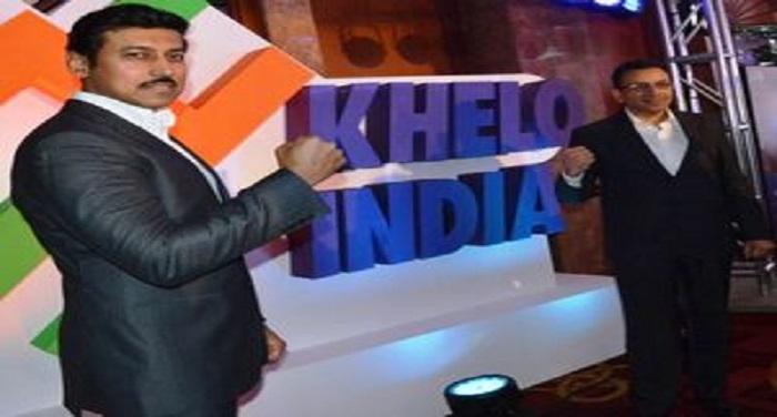 sports minister inaugurates khelo india