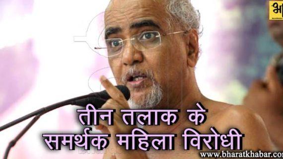 जैन मुनि का बड़ा बयान, तीन तलाक का समर्थन करने वालों को बताया महिला विरोधी