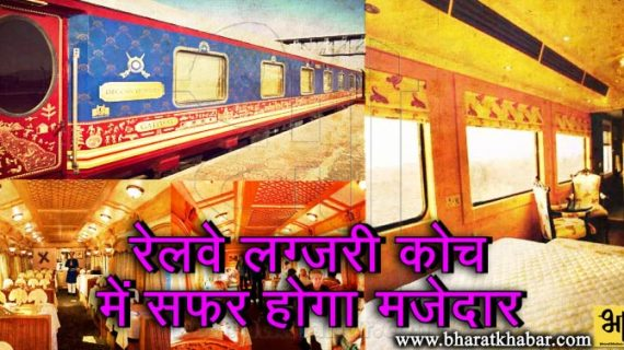 खुशखबरीः रेलवे ला रहा बेडरुम वाला लग्जरी कोच, अब सफर होगा शानदार